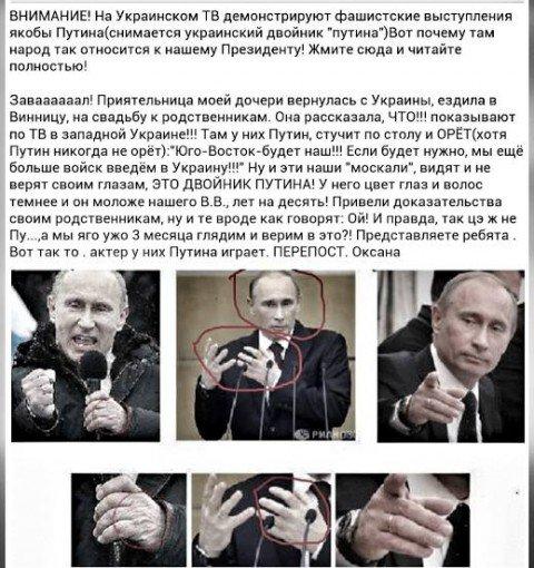 Путин - суперзвезда на УкрТV