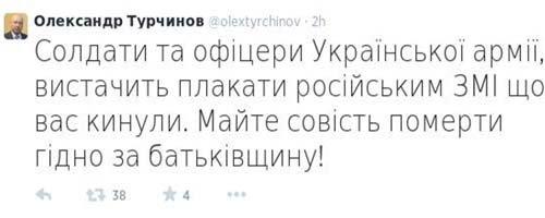 """Турчинов призвал украинских солдат не плакаться, а """"умирать достойно"""""""