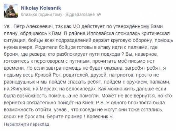 Батальон «Кривбасс»: «Спасите наши души!»
