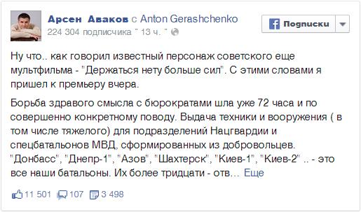 """Арсен Аваков в отчаянии: """"Нам не нужен Путин, мы сами себя победим"""""""