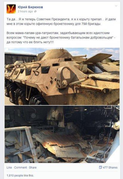 О ситуации на Донбассе к вечеру 28 августа