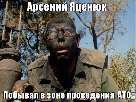Яценюк вернулся из АТО