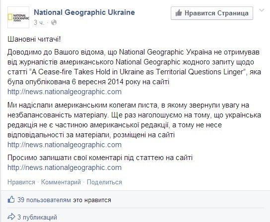 National Geographic опубликовал карту Новороссии