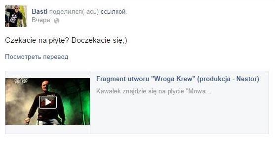 """""""Вражья кровь"""". Польская группа записала антибандеровскую песню"""