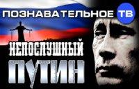 Непослушный Путин