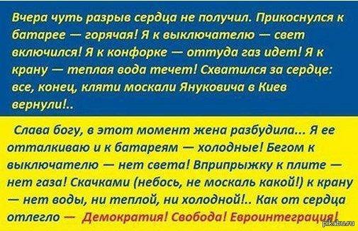 Выбор Украины: замерзнуть или уничтожить друг друга.