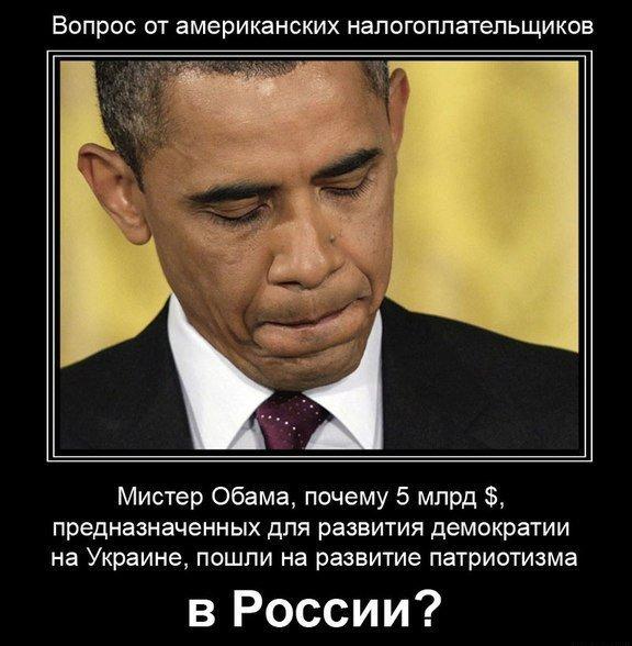 Американский журналист: Обама передумал поддерживать новые украинские власти из-за отсутствия денег.
