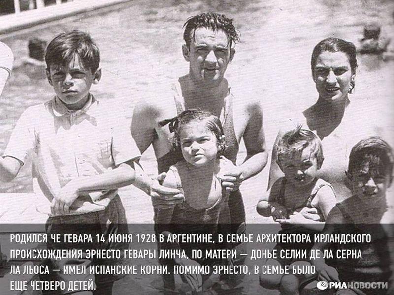 Товарищ Че Гевара
