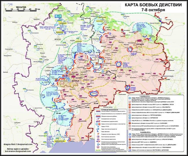 Сводки от ополчения Новороссии 10.10.2014 (пост обновляется)