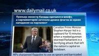Во время нападения на канадский парламент премьер прятался в шкафу