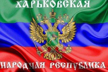 Харьковские партизаны вновь заявили о себе.