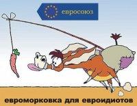 О. Бузина. Дорогая европейская помощь