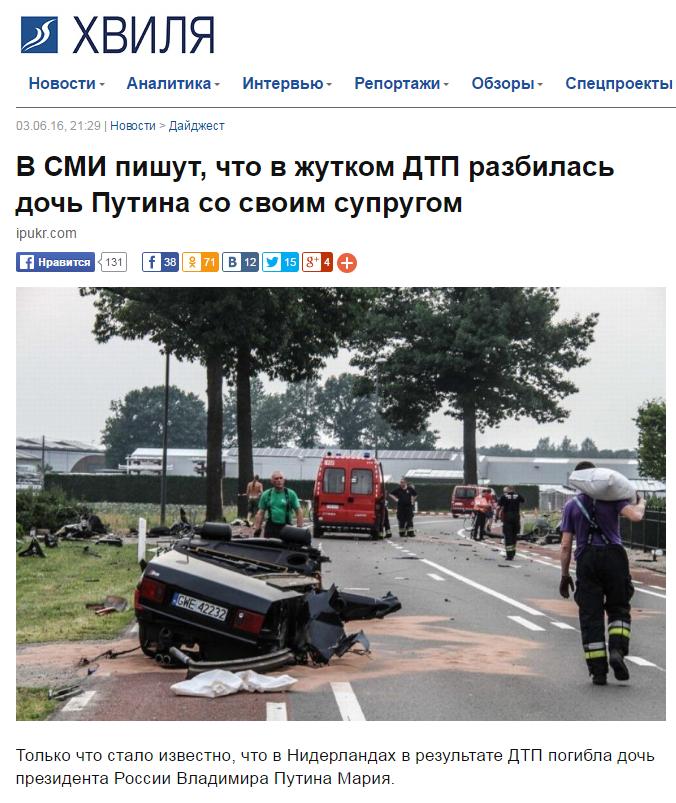 Дочь Путина разбилась в ДТП - последние новости СМИ