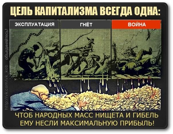 Картинки по запросу капитализм агрессор картинки